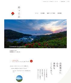 Web http://www.tsubakigaoka.jp/