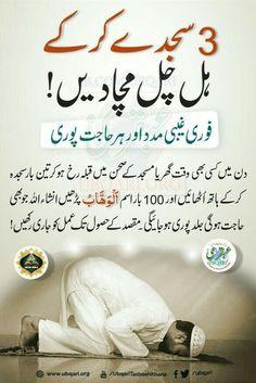 Muslim Love Quotes, Quran Quotes Love, Quran Quotes Inspirational, Ali Quotes, Islamic Love Quotes, Religious Quotes, Islamic Phrases, Islamic Messages, Prayer Verses