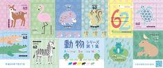 """公益財団法人 日本郵趣協会さんのツイート: """"「動物シリーズ第1集」が7月27日(金)に発行されます。広く日本の動物園等で見ることができる動物をイラストで表現。ゾウ、パンダ、コアラ、ラッコ、ライオン、シカ、ハリネズミ、シマリス、ウミガメ、カピバラなどが描かれています。… """""""