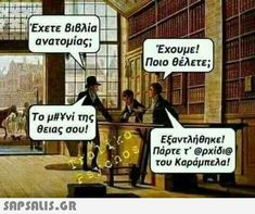 Ancient Memes, Beach Photography, Funny Pictures, Jokes, Funny Shit, Greeks, Decor, Bible, Humor