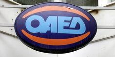 ΑΣΕΠ: Ξεκινούν από 15 Νοεμβρίου οι αιτήσεις για μόνιμες προσλήψεις στον ΟΑΕΔ