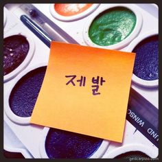 Kpop lyrics in English   제발 -  jebal