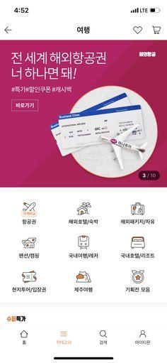 티몬 카테고리 - 여행 1804 (배너/카테고리아이콘) Mobile Ui Design, Travel Trip, Web Banner, Ui Ux, Mobile App, Promotion, Layout, Page Layout