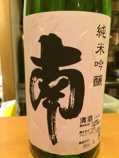 純米吟醸 南 精米歩合50% 高知県 南酒造