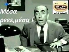 Funny Greek Quotes, Lol, Memories, Words, Photos, Corona, Memoirs, Souvenirs, Pictures