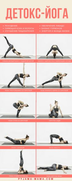 Detox Yoga: losing weight, cleansing, rejuvenating the body. If your detox program includes these simple asanas (which are suitable even for beginners), its effectiveness grows significantly. Freeletics Workout, Detox Yoga, Fitness Goals, Health Fitness, Yoga Fitness, Fitness Sport, Yoga Nature, Advanced Yoga, Muscular