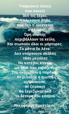 Poetry Quotes, Me Quotes, Love Others, Greek Quotes, Greeks, Just Me, Philosophy, Health Tips, Literature