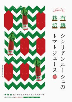 2014 - Japanese Graphic Design for beginners juice Poster Layout, Print Layout, Typography Layout, Typography Poster, Japanese Poster, Japanese Art, Graphic Design Posters, Graphic Design Typography, Japan Advertising