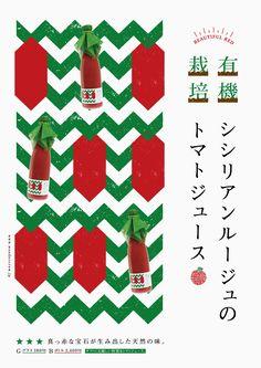 Japanese Advertising: Veggy House Tomato Juice. Sou Nomura (Studio Wonder). 2014