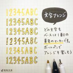 本日の一枚文字アレンジ 今回は手帳やノートにちょこっと書くと楽しいデザイン文字の簡単な書き方です マーカーで文字を書いて ボールペンで縁取る 以上() カクカクさせたり 丸くさせたり 点々にしたり 時にはシマシマにしたり 何も無い状態から文字の形を書くのは難しいんですがマーカーで先に文字を書いて縁をなぞるのは簡単なんです といいつつ歪んでますがね笑 それも味だと言い切ってます前向き 色んなアレンジを楽しんでみてくださいね() #手帳 #手帳術 #手帳活用 #ノート #日記 #ボールペン #マイルドライナー #デザイン文字 #手書き #diary #notebook #stationeryaddict #stationerylove #お洒落 #文房具 #文具 #stationery #和気文具