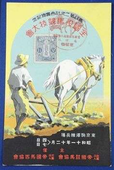 1930's Japanese Postcards : Advertising Poster Art of National Workhorses Competition ( to encourage producing military war horses) - Japan War Art / vintage antique old Japanese military war art card / Japanese history historic paper material Japan