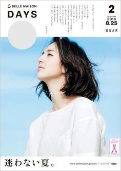 ベルメゾンDAYS「クリエイターコラボTシャツ」 http://takahiroko.net/portfolio/2016/05/-days.html