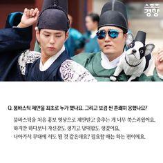 박보검 161101