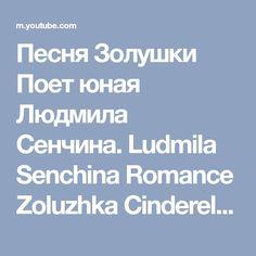 Песня Золушки Поет юная Людмила Сенчина. Ludmila Senchina Romance Zoluzhka Cinderella Exelent - YouTube
