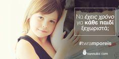 Να έχεις χρόνο για κάθε παιδί ξεχωριστά; #twramporeis με τη #nannuka!