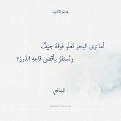 Poet Quotes, Wisdom Quotes, True Quotes, Words Quotes, Arabic Tattoo Quotes, Funny Arabic Quotes, Weird Words, Cool Words, Postive Quotes