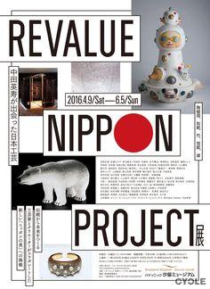 「中田英寿が出会った日本工芸」展、パナソニック 汐留ミュージアムで開催 Japan Design, Ad Design, Flyer Design, Layout Design, Graphic Design Posters, Graphic Design Typography, Graphic Design Illustration, Poster Layout, Print Layout