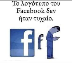 Speak Quotes, Believe, Funny Quotes, Greek, Mindfulness, Facebook, Reading, Words, Memes