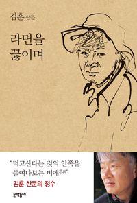 신작 '라면을 끓이며' 순위 조작 논란에 대해 ⇨ 작가 김훈은 이렇게 말했다
