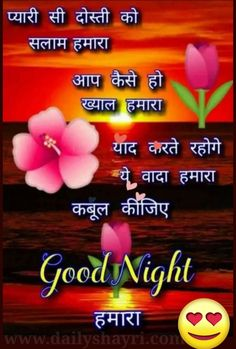 Good Night Friends Images, Good Night Thoughts, New Good Night Images, Good Night Love Messages, Good Morning Friends Quotes, Good Morning Image Quotes, Good Night Greetings, Good Night Gif, Good Night Wishes
