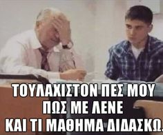 Funny Greek Quotes, Funny Statuses, Math Humor, Funny Math, Just For Laughs, Funny Moments, Funny Photos, True Stories, The Funny