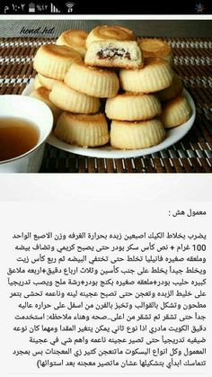 معمول Ramadan Recipes, Sweets Recipes, Cooking Recipes, Arabic Dessert, Arabic Sweets, Maamoul Recipe, Lebanese Desserts, Lebanese Cuisine, Palestinian Food