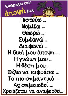 Vocabulary Exercises, Grammar Exercises, Greek Language, Speech And Language, Teaching Writing, Teaching Kids, Kids Education, Special Education, Learn Greek