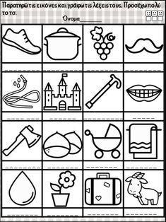 Το χαμένο κλειδί. 240 φύλλα εργασίας για ευρύ φάσμα δεξιοτήτων παιδιώ… Oral Motor, Language Activities, Speech And Language, Grade 1, Education, Learning, Kids, Young Children, Boys