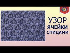 Красивый узор ячейки спицами - YouTube