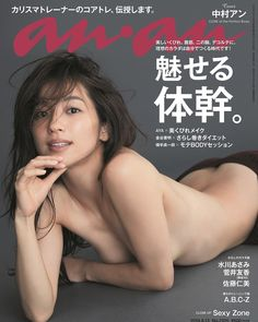 """中村 アンさんはInstagramを利用しています:「6日発売の""""魅せる体幹"""" 。 カバーに選んでいただき体幹を使って、潔く魅せることができました😊過去一番の露出具合なので、テーマは無理なく潔く、楽しかったです。」"""