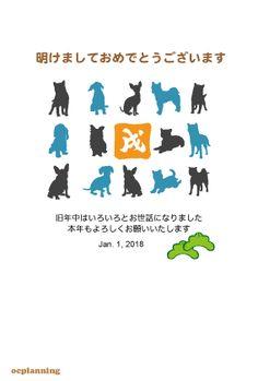 2018年 戌年 犬のイラスト年賀状 by OC planning