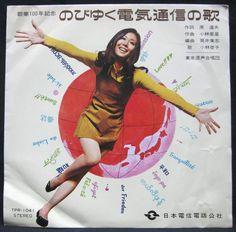 Albums, Japanese, Awesome, Music, Peace, Musica, Musik, Japanese Language, Muziek