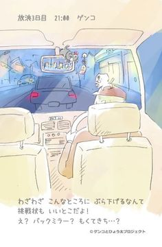 「Wandering diary in downtown Tokyo vol.77 Going away from a purpose」 It is provocative to hang it expressly in such a place! ...What?  Rearview mirror?? Destination...???       #genko #hyouta #cat