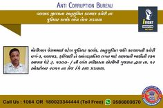 Junior clerk of schedule class welfare office ‪#‎Valsad‬ arrested by ‪#‎ACB‬ ‪#‎Gujarat‬. Motilal Jerambhai Patel junior clerk class 3, schedule class welfare office Valsad caught ‪#‎redhanded‬ by #ACB #Gujarat on 12th October 2015 while taking a bribe of Rs. 5,000/- to approve a second phase of subsidy for inter-caste marriage of complainant. Support #ACB for fight against ‪#‎corruption‬.  Call #ACB on 1064.