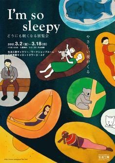 生き方の数だけ、眠り方がある。