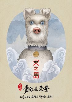 High resolution official theatrical movie poster ( of for Isle of Dogs Image dimensions: 1200 x Directed by Wes Anderson. Wes Anderson Style, Wes Anderson Movies, Perros Wallpaper, Isle Of Dogs Movie, Dog Films, Fantastic Mr Fox, Dog Poster, Stop Motion, Film Posters