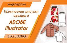 Научитесь рисовать технические рисунки одежды для своего портфолио с использованием графических редакторов. Переходите по ссылке  http://www.fine-craft.ru/index.php/modalsart/7-free-banner