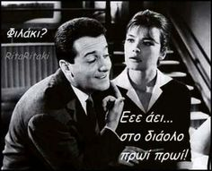 Movie Quotes, Funny Quotes, Old Greek, Funny Greek, Greek Quotes, Love Photography, Happy Day, Picture Video, How To Memorize Things