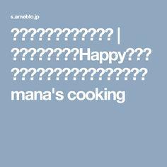 春の食材で♡おうちごはん | ココロもカラダもHappy!笑顔こぼれる*ほっこりおうちごはん*mana's cooking
