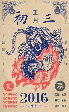 Nice design. Graphic Design Posters, Graphic Design Inspiration, Typography Design, Graphic Art, Illustration Photo, Japon Illustration, Graphic Illustration, Chinese Design, Japanese Graphic Design