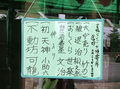 7/15「芸協らくご大須寄席 昼の部」@ 大須演芸場 書いたのは、竹のこさん by@shibahama