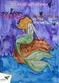 ιστορίες Education, Books, Painting, Art, Bebe, Art Background, Libros, Book, Painting Art