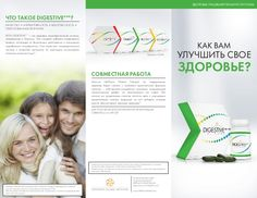 Rus digestive brochure by Светлана Разоренова via slideshare