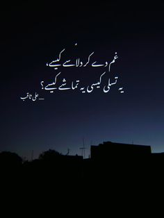 Inspirational Quotes In Urdu, Poetry Quotes In Urdu, Best Urdu Poetry Images, Urdu Poetry Romantic, Love Poetry Urdu, Emotional Poetry, Poetry Feelings, Silent Words, Poetry Famous
