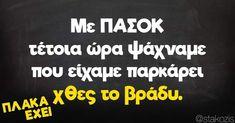 Just For Fun, Greek, Lol, Funny, Happy, Funny Parenting, Ser Feliz, Greece, Hilarious
