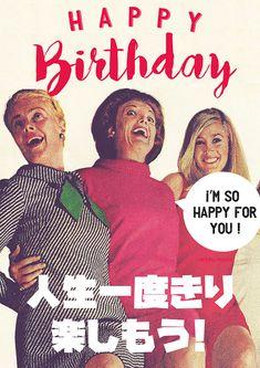 たった一度の人生を楽しむためのお誕生日お祝い画像