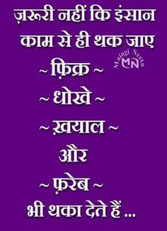 People Quotes, True Quotes, Best Quotes, Motivational Quotes, Inspirational Quotes, Indian Quotes, Gujarati Quotes, Morning Greetings Quotes, Zindagi Quotes