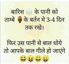 Funny Whatsapp Status, Status Hindi, Comedy Center, Dp Photos, Funny Study Quotes, Best Funny Jokes, Best Quotes, Thoughts, Enfield Bike