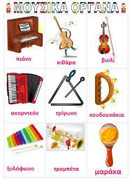 TOUCH this image to discover its story. Image tagging powered by ThingLink Music Do, Music For Kids, Music Songs, Music Activities, Therapy Activities, Activities For Kids, Pediatric Physical Therapy, Greek Language, Music Worksheets