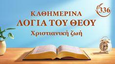 Καθημερινά λόγια του Θεού   «Η εσωτερική αλήθεια του έργου της κατάκτηση... Life App, Daily Word, Knowing God, Daily Devotional, Christian Life, Word Of God, Documentaries, Songs, Youtube
